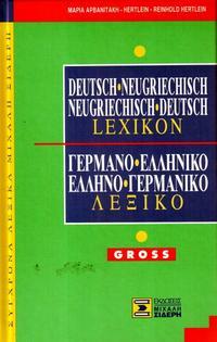 Lexikon Deutsch - Neugriechisch - Deutsch