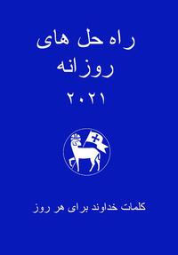 Losungen in Persisch 2022